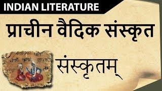 कला और संस्कृति - Vedic Age Literature - प्राचीन वैदिक संस्कृत - Part 1 for UPSC History