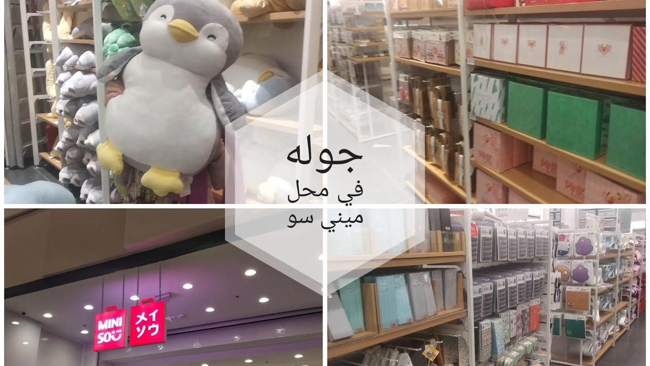 جوله في محل ميني سو فرع مول مصر Miniso Youtube