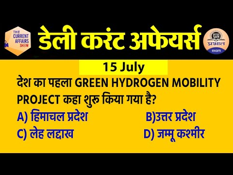 15 july Current Affairs in Hindi | Current Affairs Today | Daily Current Affairs Show | Prabhat Exam