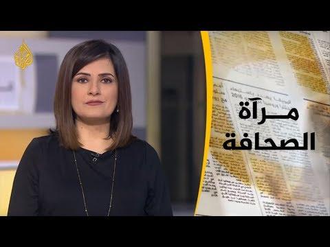 مرآة الصحافة الثانية 27/5/2019  - نشر قبل 3 ساعة