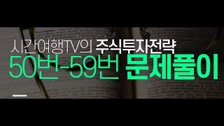 시간여행TV의 투자전략 문제풀이 (50번~59번)