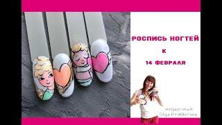 Маникюр на день влюблённых Дизайн на день Валентина роспись нногтей гель лаком
