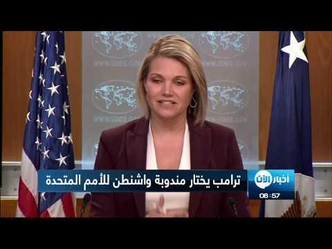 ترامب يختار هيذر ناورت مندوبة لواشنطن لدى الامم المتحدة  - 07:54-2018 / 12 / 7
