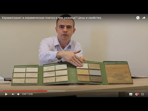 Керамогранит и керамическая плитка в чем разница? Цены, свойства, как считать.