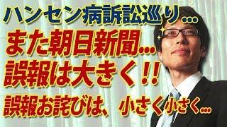 また朝日新聞がやらかした!誤報は大きく!訂正は小さく...ハンセン病訴訟を巡って|竹田恒泰チャンネル2