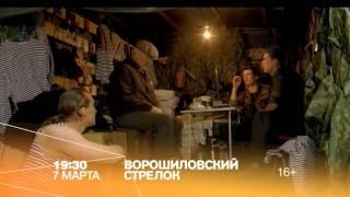 """""""Ворошиловский стрелок"""" кино на РЕН ТВ"""