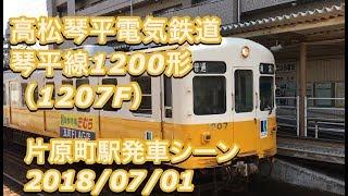 高松琴平電気鉄道琴平線1200形(1207F)片原町駅発車 2018/07/01