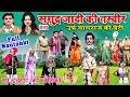 समुद्र्ज़ादी की तस्वीर - Full Bhojpuri Nautanki Video | Md Idrish Ki Nautanki Full