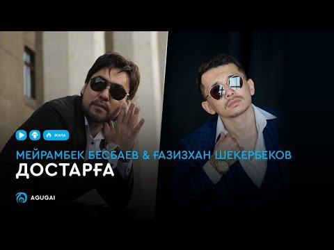 Мейрамбек Бесбаев & Ғазизхан Шекербеков - Достарға (аудио)