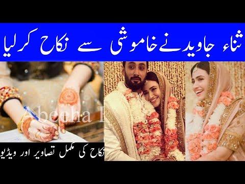 Sana Javed wedding pics and videos ||Abeeha Entertainment||AE