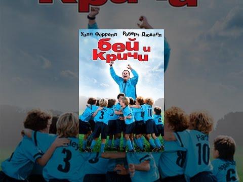 Русский фильм про футбол 2016 | Русские фильмы 2017 про спорт,криминал,любовь