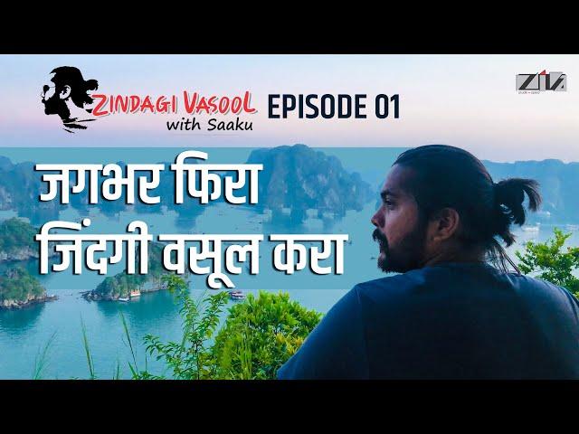 Travel Around the World | Zindagi Vasool with Saaku Ep.01 | Ziva Studios | Pradnyesh Molak