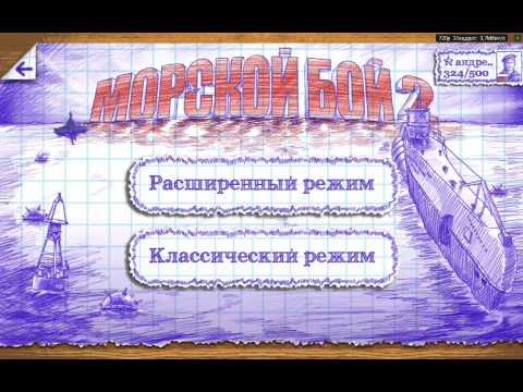 Обзор игры Морской бой 2