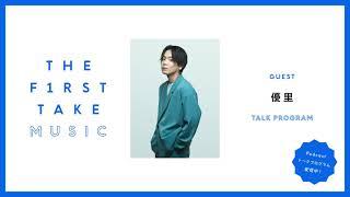 優里  / THE FIRST TAKE MUSIC  (Podcast)