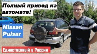 Nissan Pulsar за 70тыс.руб.  Больше таких машин не будет!