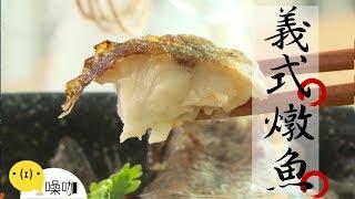 【主廚上菜】料理哥教你簡單做好菜!