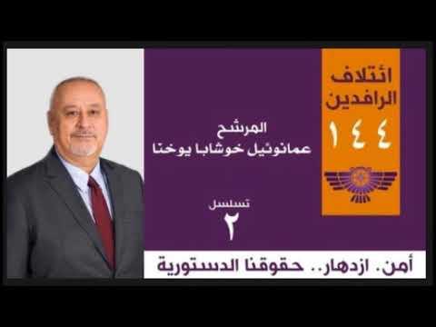 Exclusive Nohadra Radio Australia With General Secretary Assyrian Patriotic Party Emmanuel Khosh