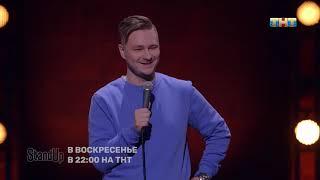 Вадим Постильный про Тиндер, знакомства и уверенность