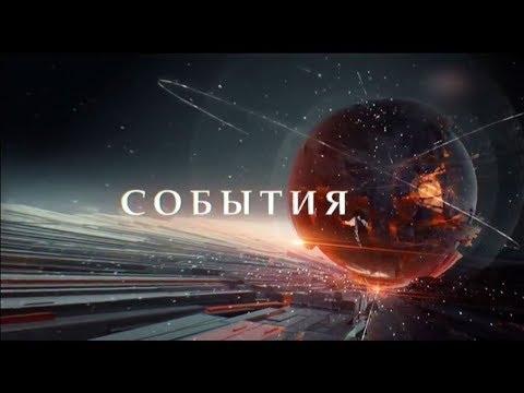 Новости ТВЦ 08.03.18.События!