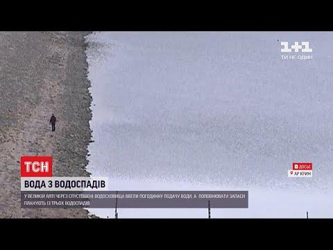 ТСН: Через спустошені сховища жителям Ялти планують подавати воду з водоспадів