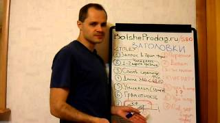 видео Мета теги title, description и keywords мешают продвижению | KtoNaNovenkogo.ru - создание, продвижение и заработок на сайте