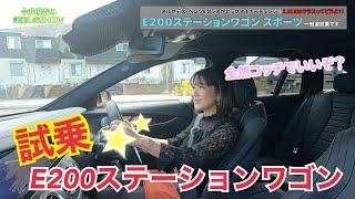 【メルセデス・ベンツ Mercedes Benz/E200ステーションワゴン スポーツ】☆試乗☆1.5LのEクラスはアリなのか?!そんなエンジンちいさくて大丈夫?!高速道路も走ってみました!