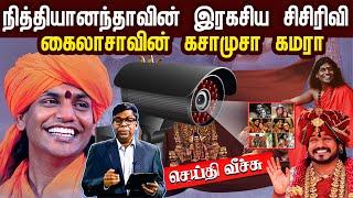 Seithi Veech 24-08-2020 IBC Tamil Tv