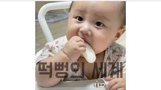 6개월아기/처음으로 떡뻥을 먹어보다/떡뻥의세계/ 신세계…