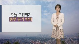 [날씨] 오늘 오전까지 중부 공기 탁해…곳곳 봄비 / 연합뉴스TV(YonhapnewsTV)