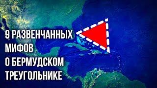 9 самых распространенных мифов о Бермудском треугольнике!
