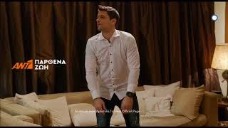 Παρθένα Ζωή - Επεισόδιο 98 (trailer)