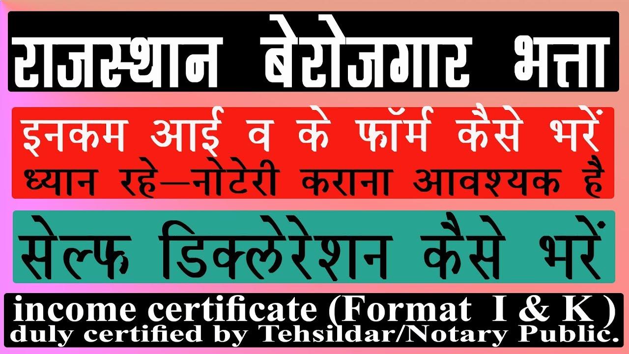 Berojgari batta 2019 II Berojgar bhatta online apply II Income i & k II  unemployment bhatta 2019