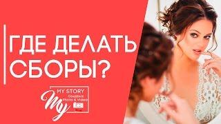 #1.Где делать сборы жениха и невесты? Фотограф/видеограф Иркутск. 8 964 3 555 800