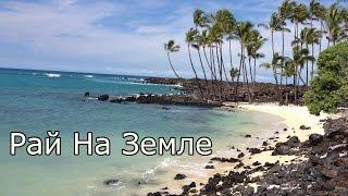 Рай на Земле - Выходные на Гавайях
