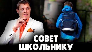Е Понасенков дает совет школьнику