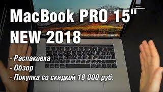 MacBook PRO 15'' new (2018). Розпакування, огляд, покупка зі знижкою 18000 руб.