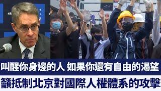 人權觀察:中共威脅國際人權體系|新唐人亞太電視|20200116