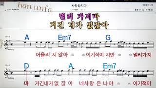 사랑 하지마/위너노래방, 통기타 , 코드 큰악보,  가라오케, 반주Karaoke, Sheet Music, C…