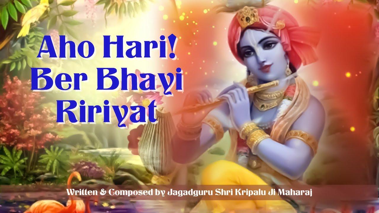 Aho Hari Ber Bhayi Ririyat | Jagadguru Shri Kripaluji Maharaj Bhajan | Dainya Madhuri