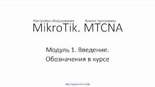 Настройка оборудования MIkroTik. 03 Обозначения в курсе(Видеокурс