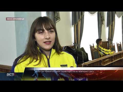 Здобутки прикарпатських таеквондистів на Чемпіонаті світу