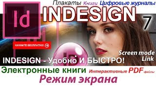 Adobe InDesign Режим отображения фото на странице Шаблон Интерактивный журнал Газета 🍁 Урок 7