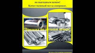 Уголок нержавеющий(Широкий сортамент металлопроката . Доставка в пределах Москвы и Московской области, а также в любую точку..., 2013-11-06T17:49:24.000Z)
