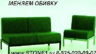 перетяжка мебели.wmv(, 2011-06-16T21:34:25.000Z)