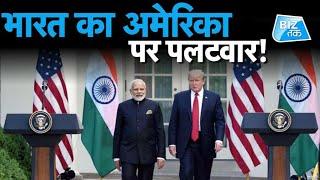 अमेरिका पर भारत का पलटवार!|Biz Tak