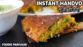 Instant Handvo | Vegetarian Gujarati spicy Indian breakfast & snack recipe | Rava/ sooji handvo