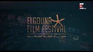 حفل افتتاح مهرجان الجونة السينمائي في دورته الثالثة