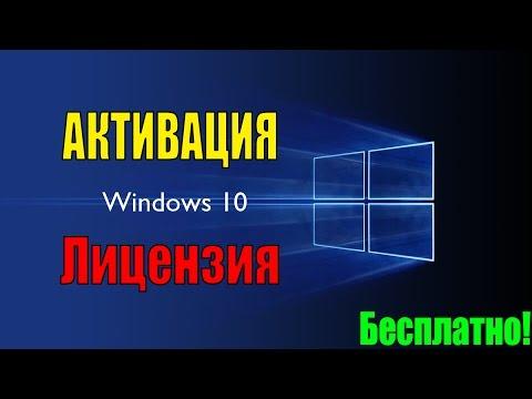 КАК АКТИВИРОВАТЬ Windows 10 (БЕСПЛАТНО!)