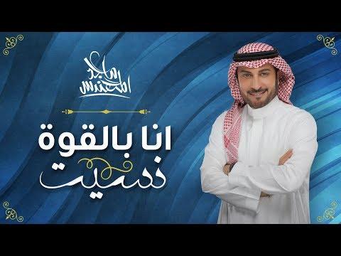 Majid Almohandis – Ana Bel Gowa Neseet ماجد المهندس - انا بالقوة نسيت (حصريا) | 2019