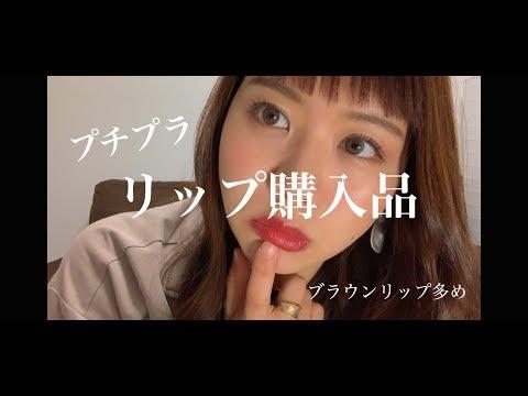 【プチプラリップ購入品 】 ブラウンリップ多め  350円〜